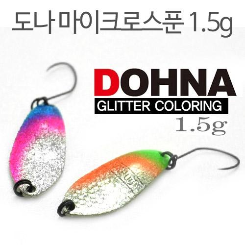 도나 마이크로스푼 1.5g/ Glittering Color
